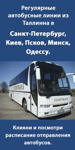 http://balticguide.ee/ru/